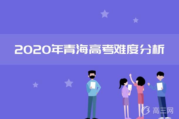 2020年青海高考英语难不难