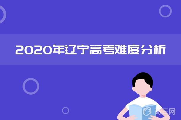 2020年遼寧高考英語難不難
