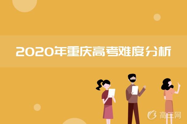 2020年重庆高考英语难不难