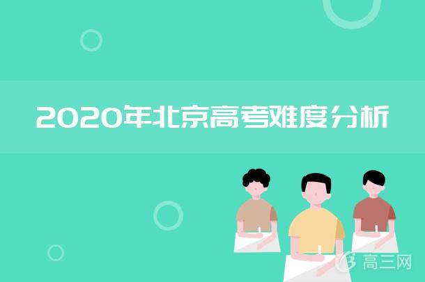 2020年北京高考难度分析.jpg