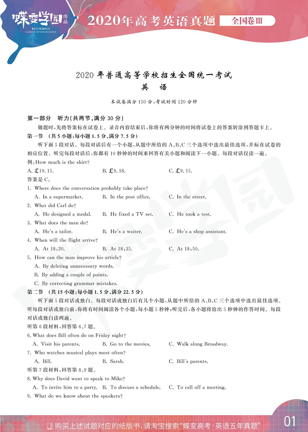 2020年全国2卷高考英语真题试卷【高清精校版】