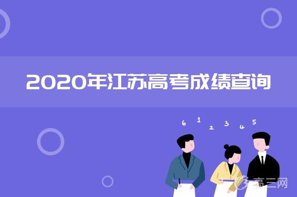 2020江蘇高考成績查詢時間及入口