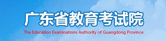 2020廣東高考成績查詢時間及入口