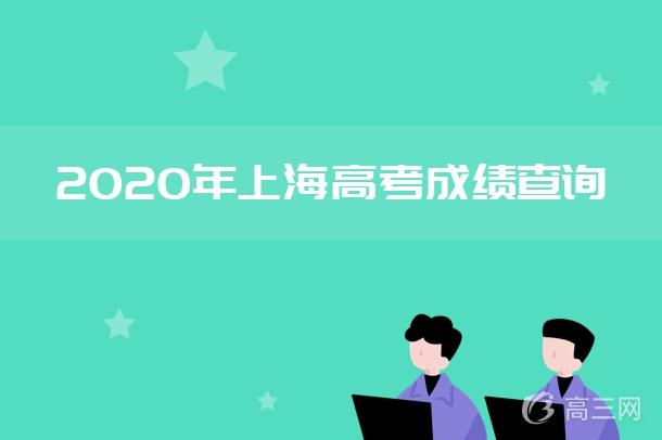 2020年上海高考成績查詢時間公布:7月23日