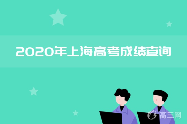2020上海高考成績什么時候公布