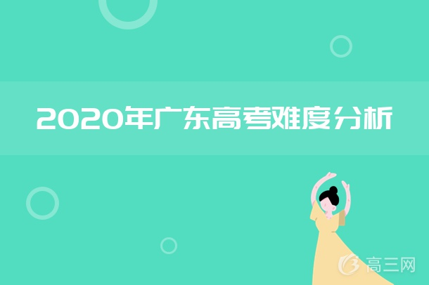 2020年广东高考难度分析.jpg