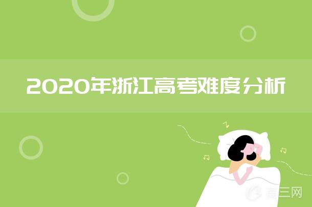 2020浙江高考化学难不难