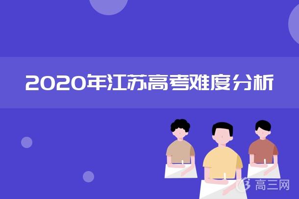 2020江苏高考化学难不难