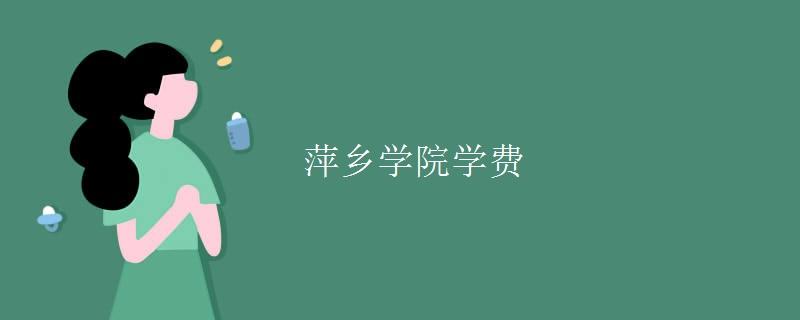 萍乡学院学费