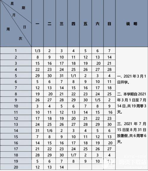 北京中小学2020—2021学年度校历