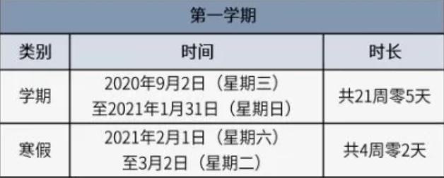 北京中小学秋季开学时间