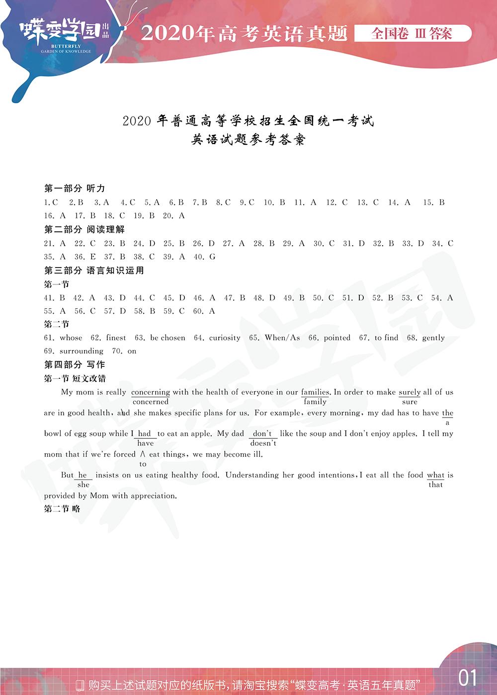 2020年全國3卷高考英語試題答案【高清精校版】