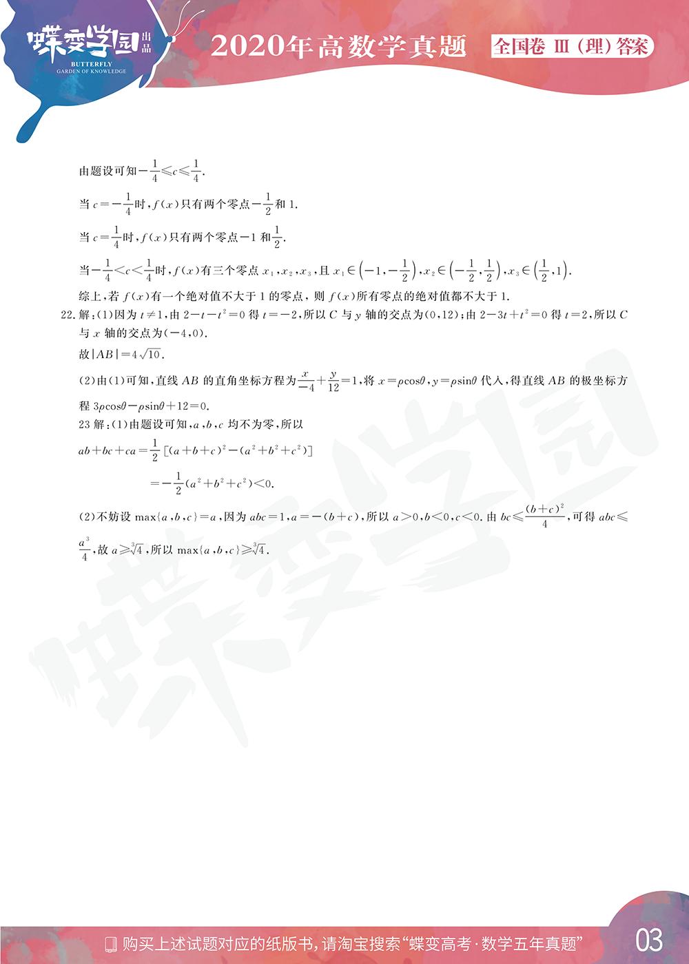 2020年全國3卷高考理科數學試題答案【高清精校版】