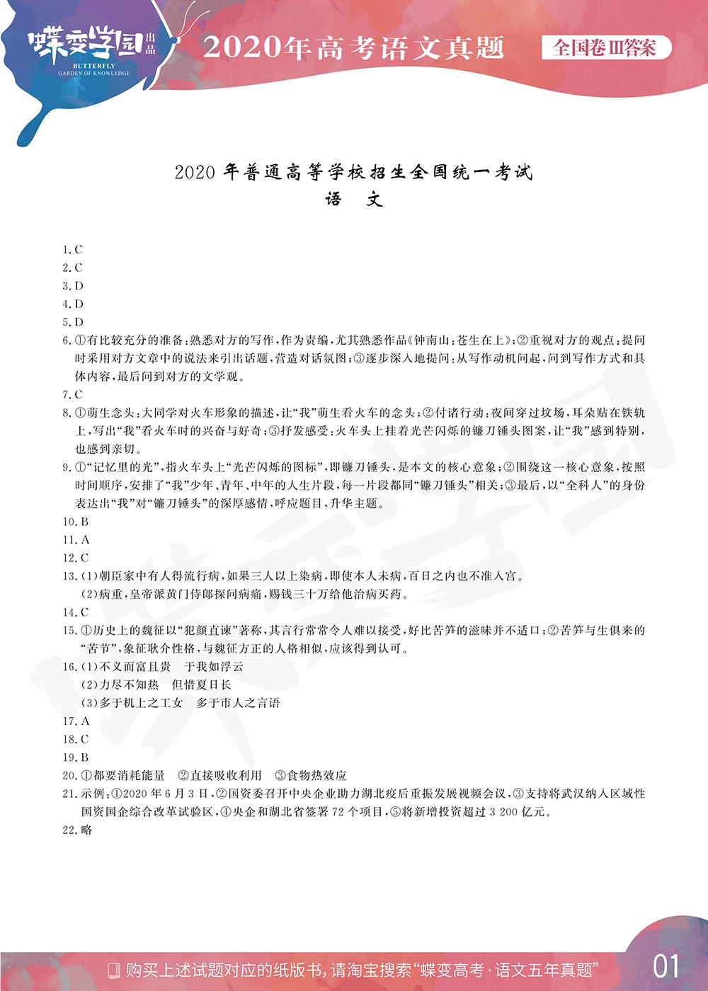 2020年全国3卷高考语文试题答案【高清精校版】