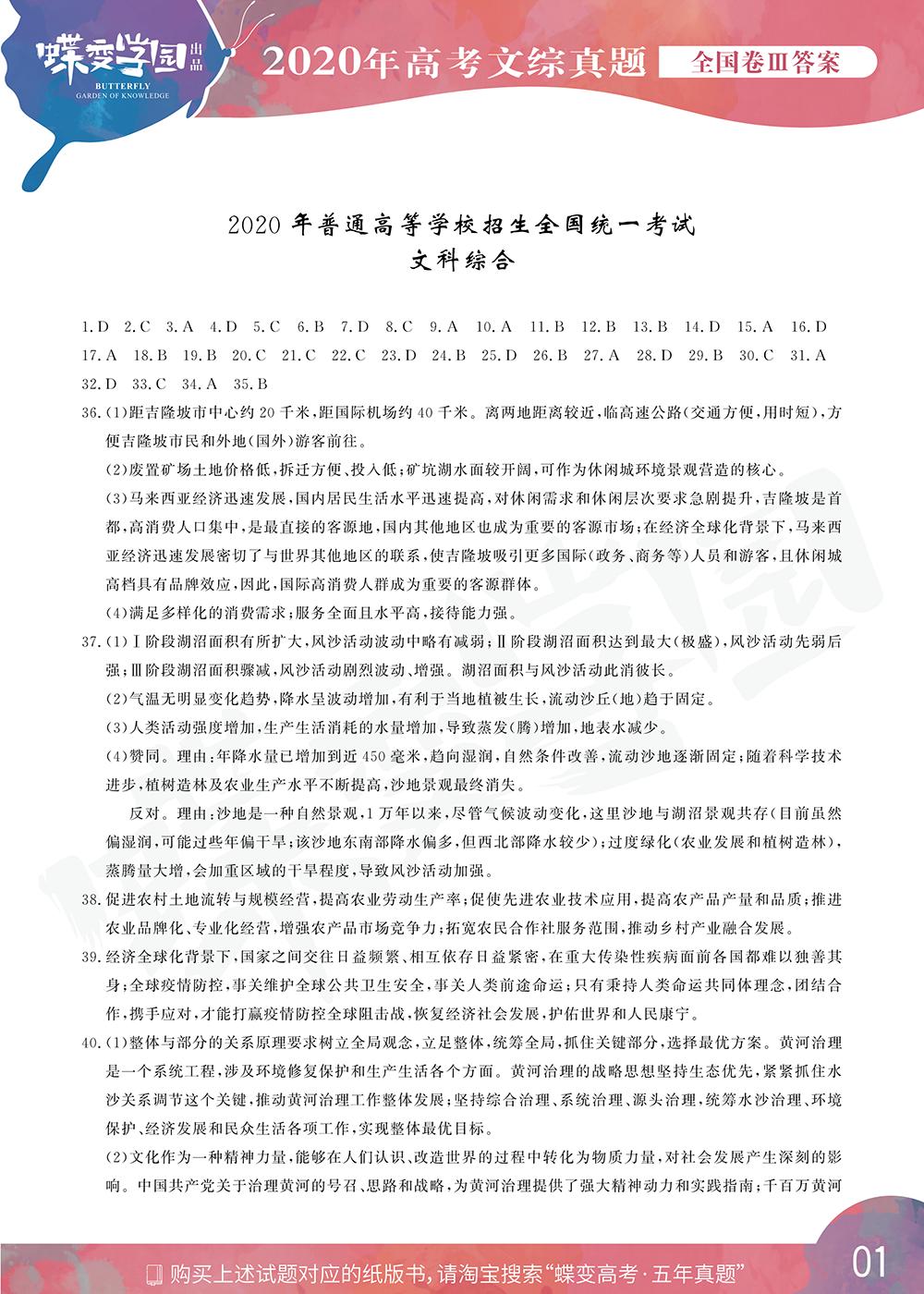 2020年全国3卷高考文综试题答案【高清精校版】