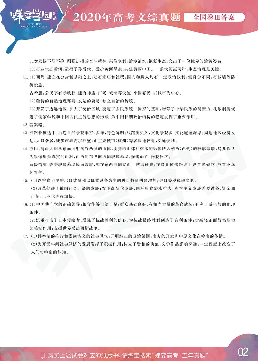 2020年全國3卷高考文綜試題答案【高清精校版】