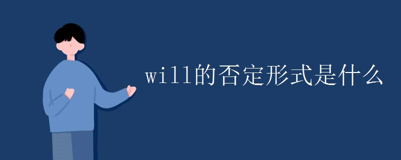 will的否定形式是什么
