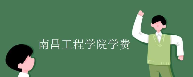 南昌工程学院学费