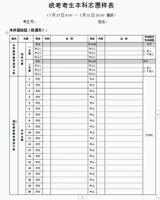 北京高考志愿填报表样表