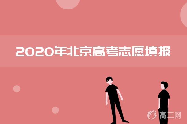 2020年北京高考志愿填报.jpg