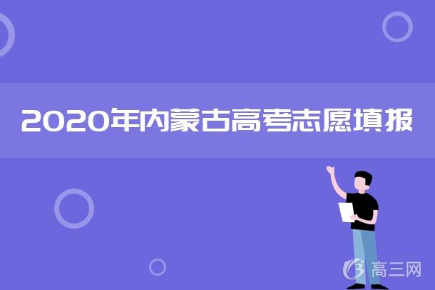 2020年內蒙古高考志愿填報.jpg