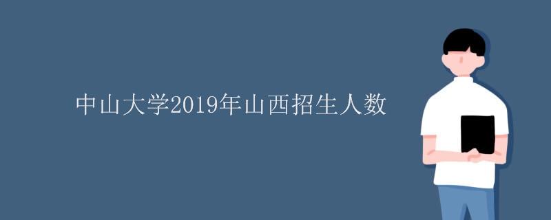 中山大学2019年山西招生人数