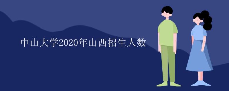 中山大学2020年山西招生人数