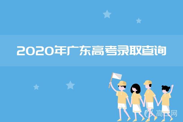2020年廣東高考錄取查詢.jpg