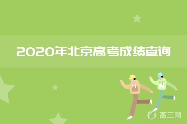 2020年北京高考成绩查询.jpg