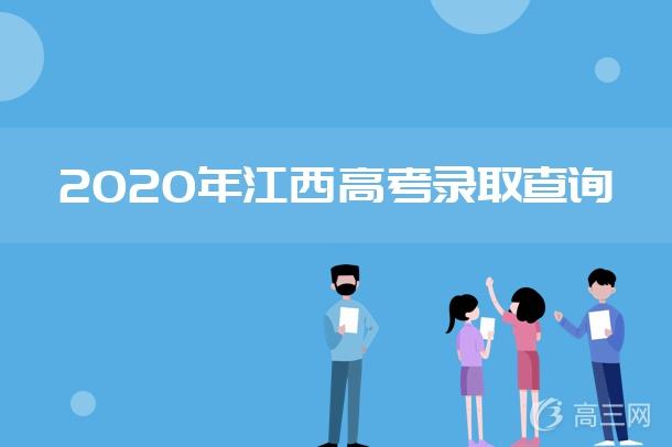 2020江西高考二本录取通知书发放时间