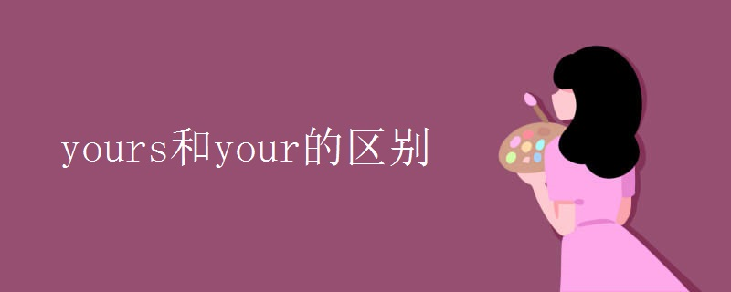 yours和your的区别