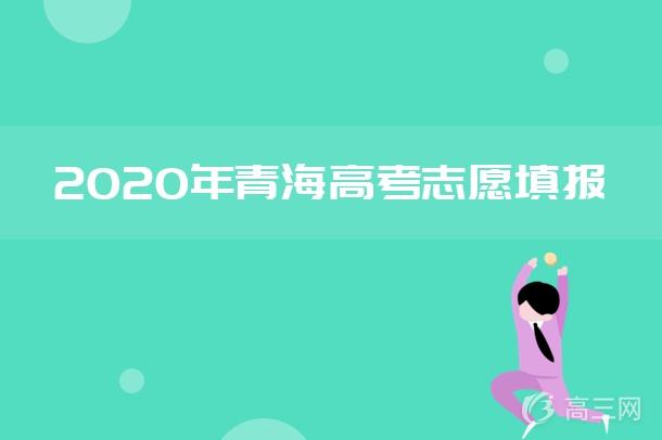 2020青海高考志愿填報時間及入口
