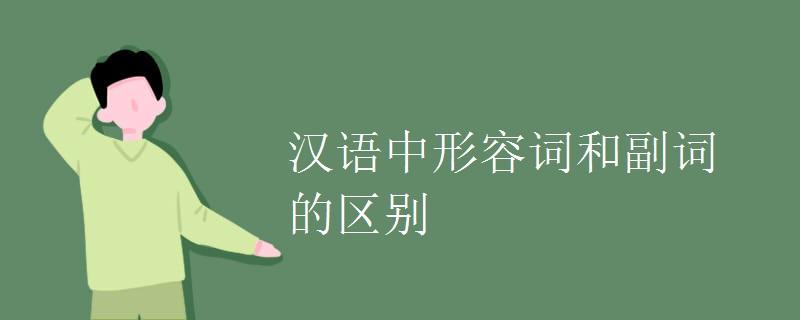 汉语中形容词和副词的区别