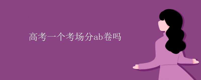 高考一个考场分ab卷吗