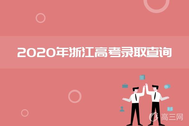 2020年浙江高考录取查询.jpg