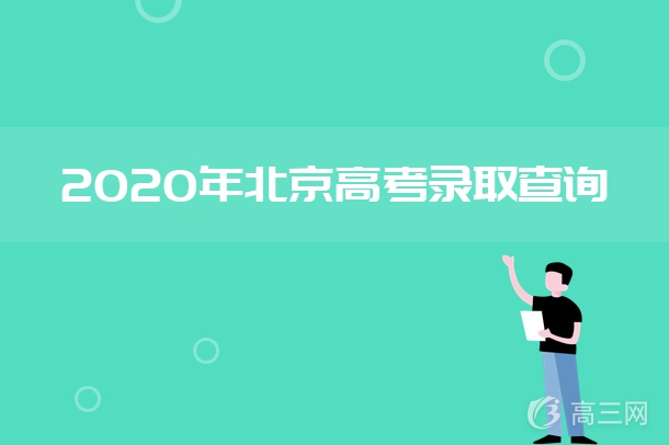 2020年北京高考录取查询.jpg