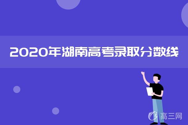 2020年湖南高考录取分数线