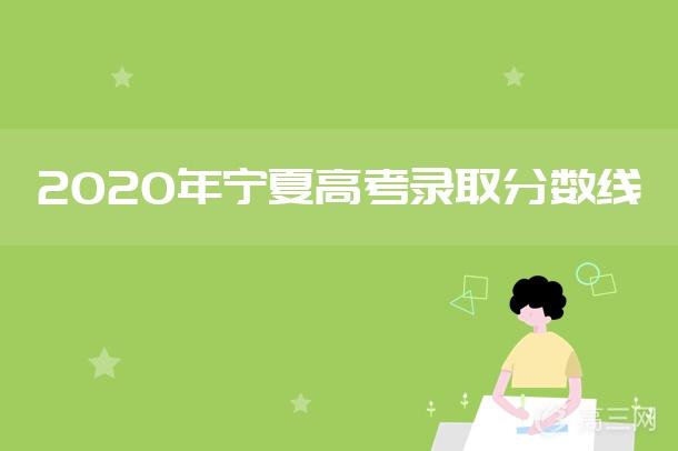 2020年宁夏高考录取分数线