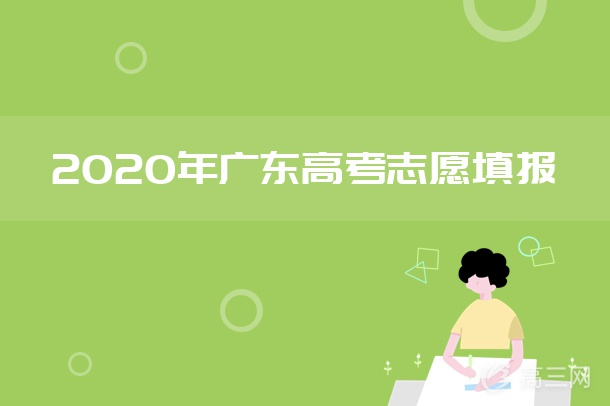 2020年廣東高考志愿填報.jpg
