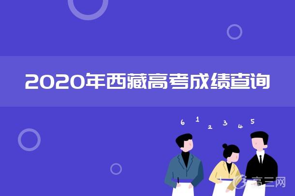 2020年西藏高考成績查詢時間公布:預計7月25左右