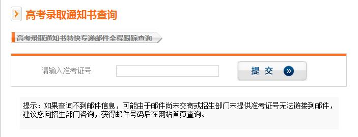 2020年北京高考录取通知书查询入口