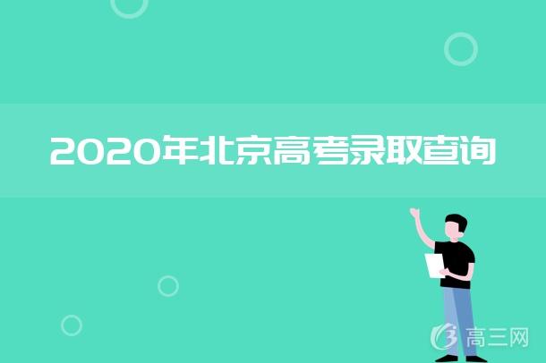 2020安徽高考录取时间安排