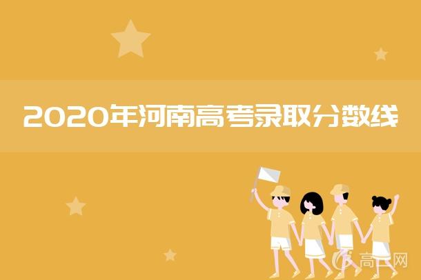 2020年河南高考录取分数线