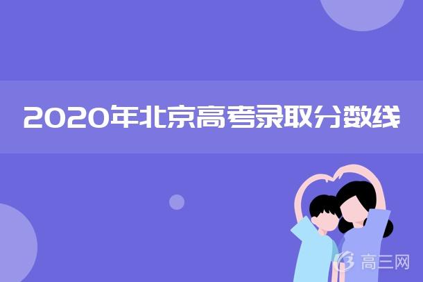 2020年北京高考录取分数线.jpg