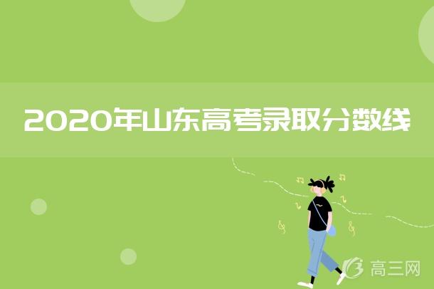 2020山东高考分数线最新公布