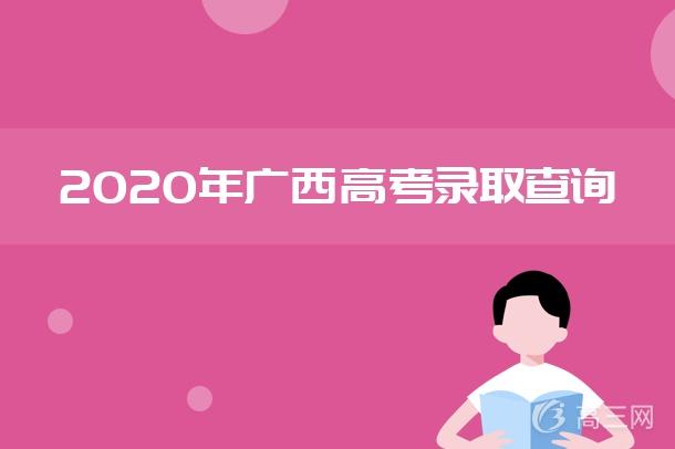 2020年广西高考录取查询
