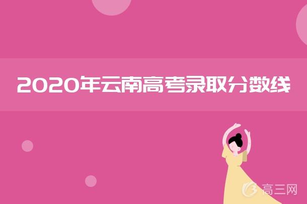 2020年云南高考录取分数线.jpg