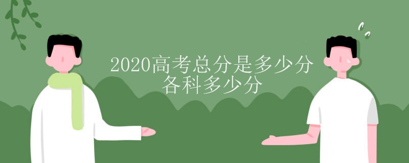 2020高考总分是多少分,各科多少分