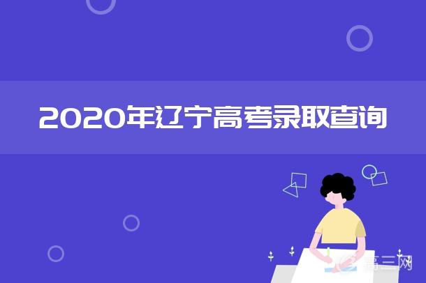 2020年辽宁高考二本录取时间是什么时候