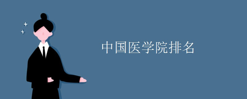 中国医学院排名